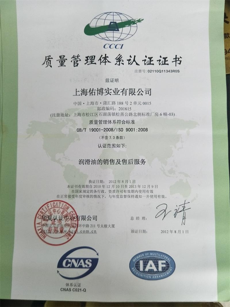 CCCI质量管理体系认证证书 9001-2008