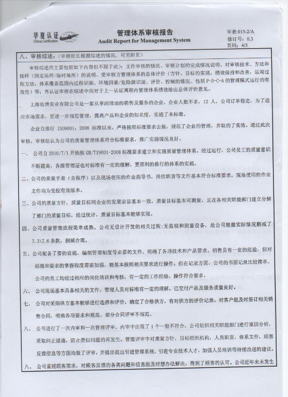 CCCI认证证书审核报告4