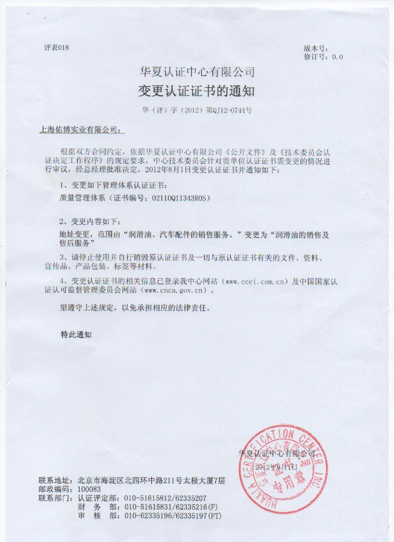 CCCI变更认证通知书