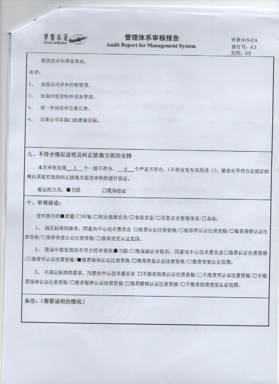CCCI认证证书审核报告5