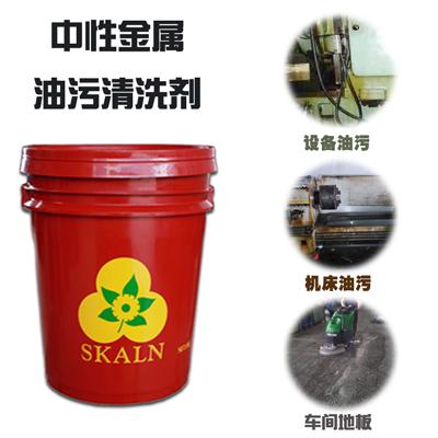 斯洗特中性金属油污清洗剂 SKL-664