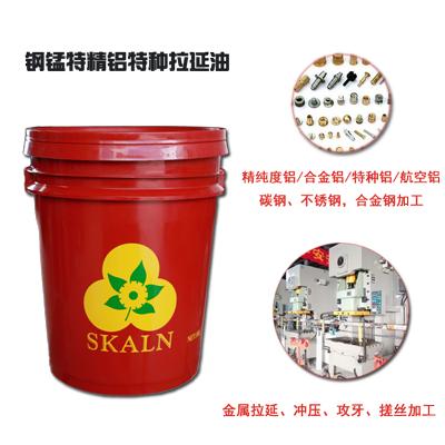 斯卡兰钢锰特精铝特种拉延油MLX