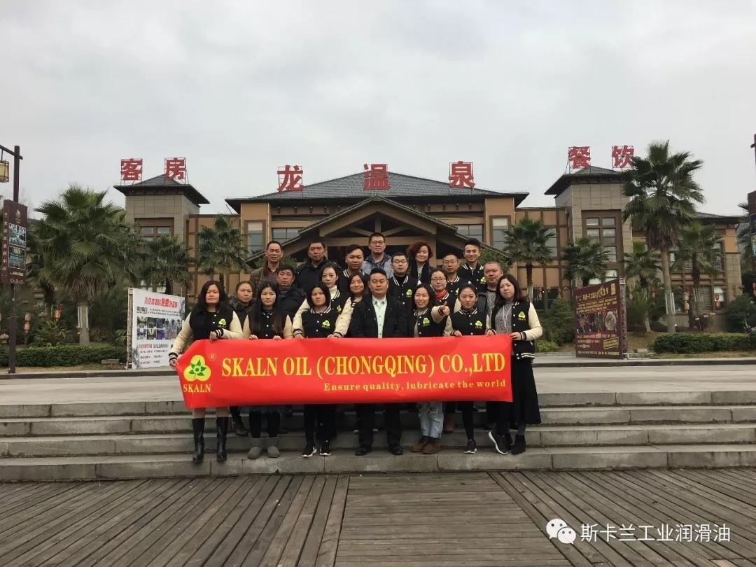 斯卡兰石油(重庆)2018年年会取得圆满成功