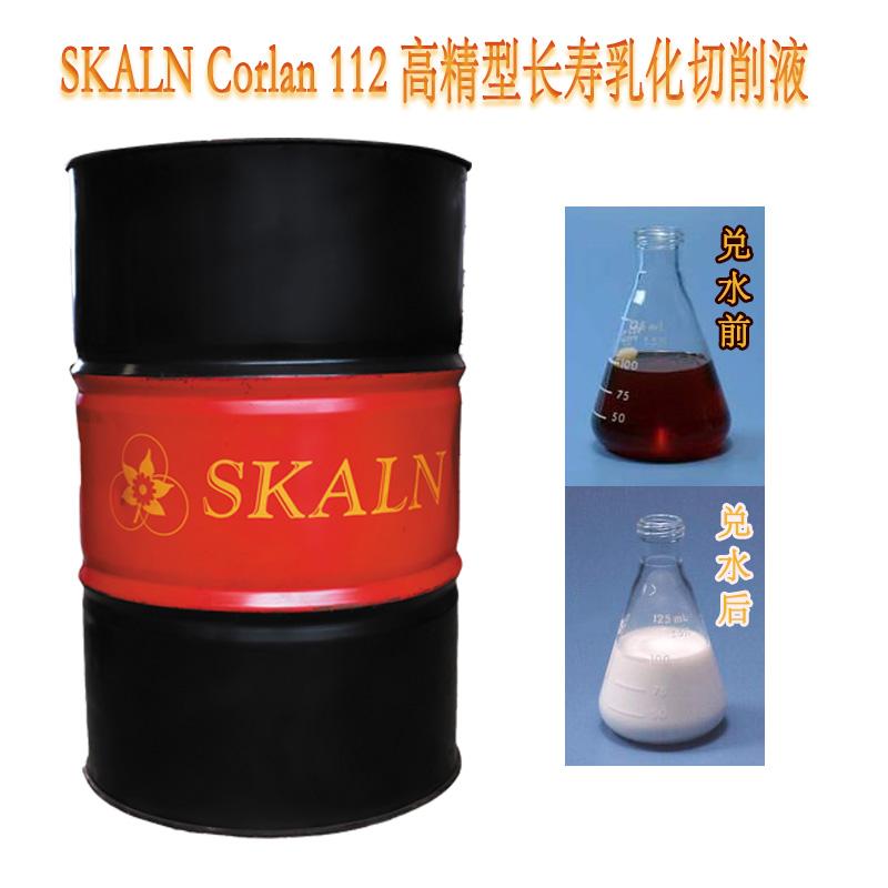 Corlan 112 高精型长寿乳化切削液