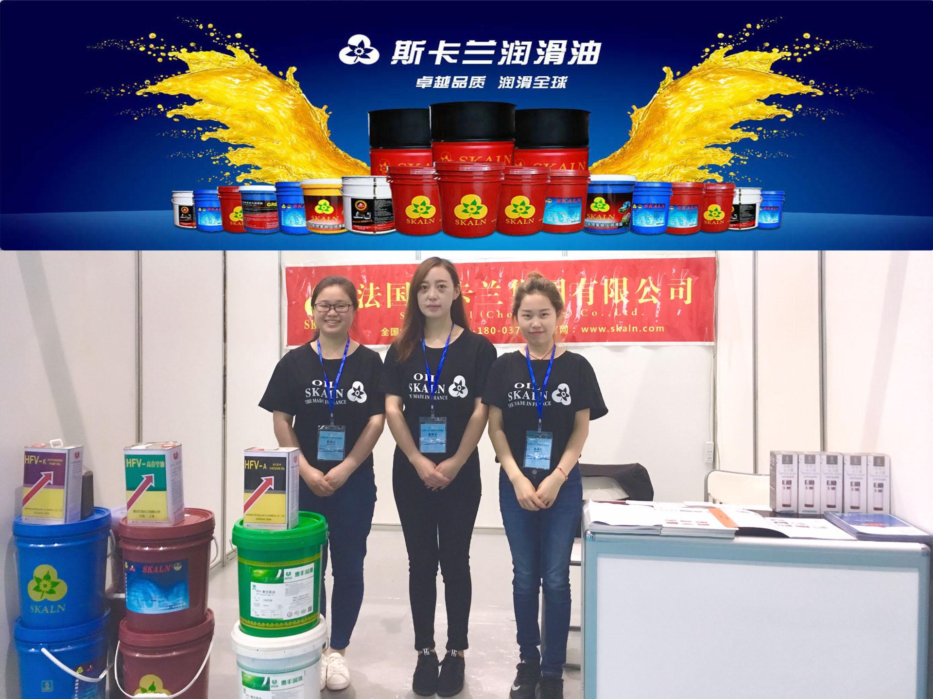 斯卡兰润滑油公司2018年重庆SF EXPO展会取得圆满成功