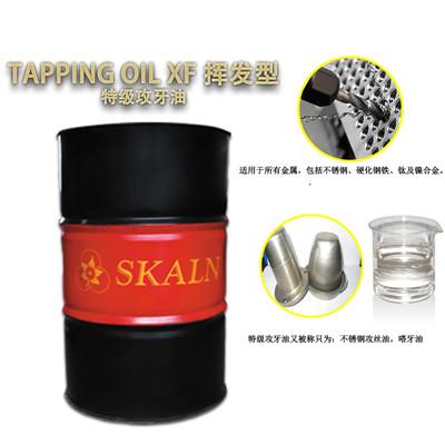 斯卡兰特级攻牙冲剪油SKALN TAPPING OIL XF