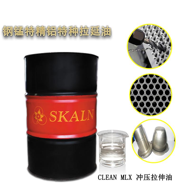 冲压拉伸油 CLEAN MLX 钢锰特精铝特种拉延油