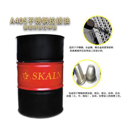 拉伸油A405不锈钢拉拔油合金钢 铜铝材质拉伸油